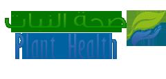 صحة النبات – Plant Health